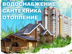 Сантехуслуги в г.Новокуйбышевск и в других городах. Список филиалов сантехнических услуг. Ваш сантехник